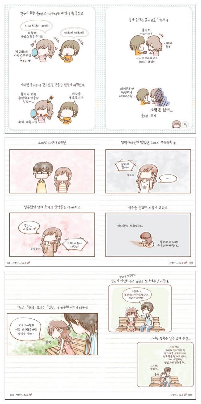 김네몽'S 그림일기. 2+사랑중 도서 상세이미지