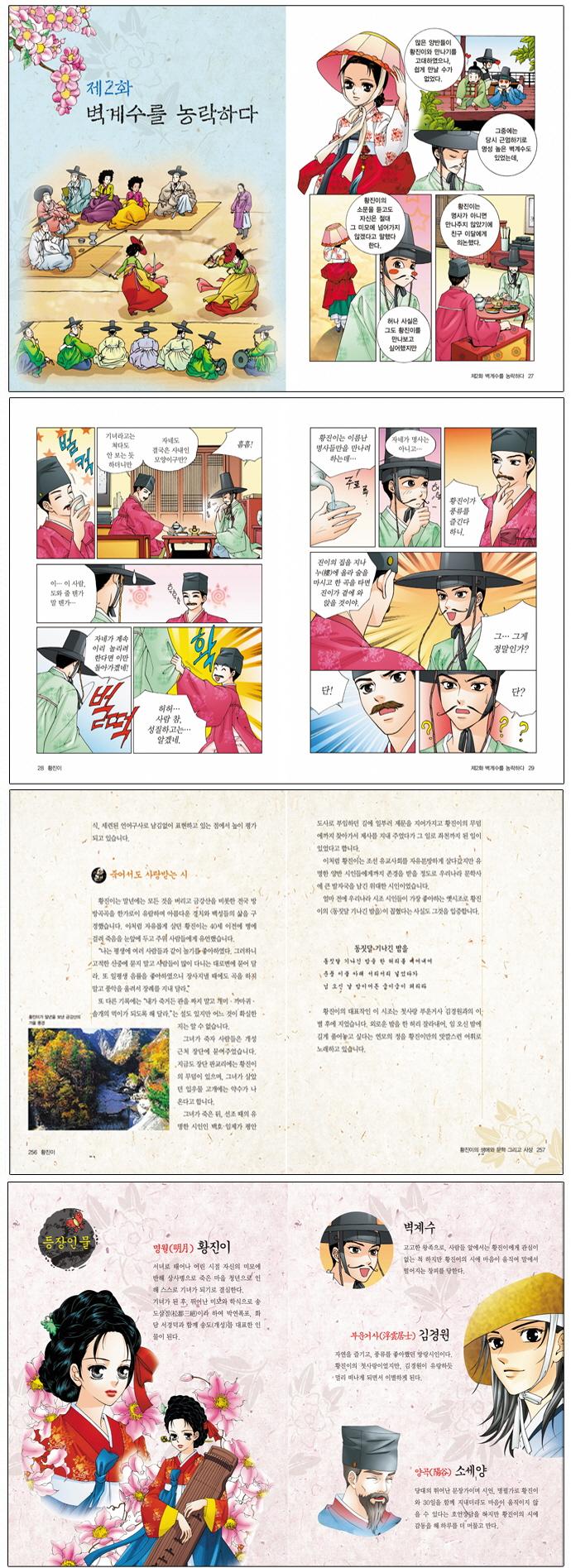 송도삼절의 예술인 황진이(Wow)(자신만만 여성 위인) 도서 상세이미지