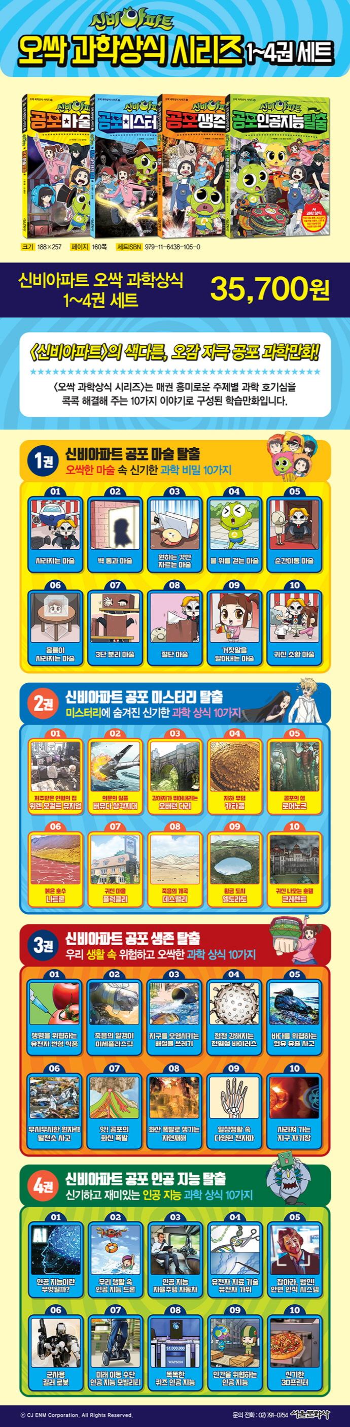 신비아파트 오싹 과학상식 1~4권 세트(전4권) 도서 상세이미지