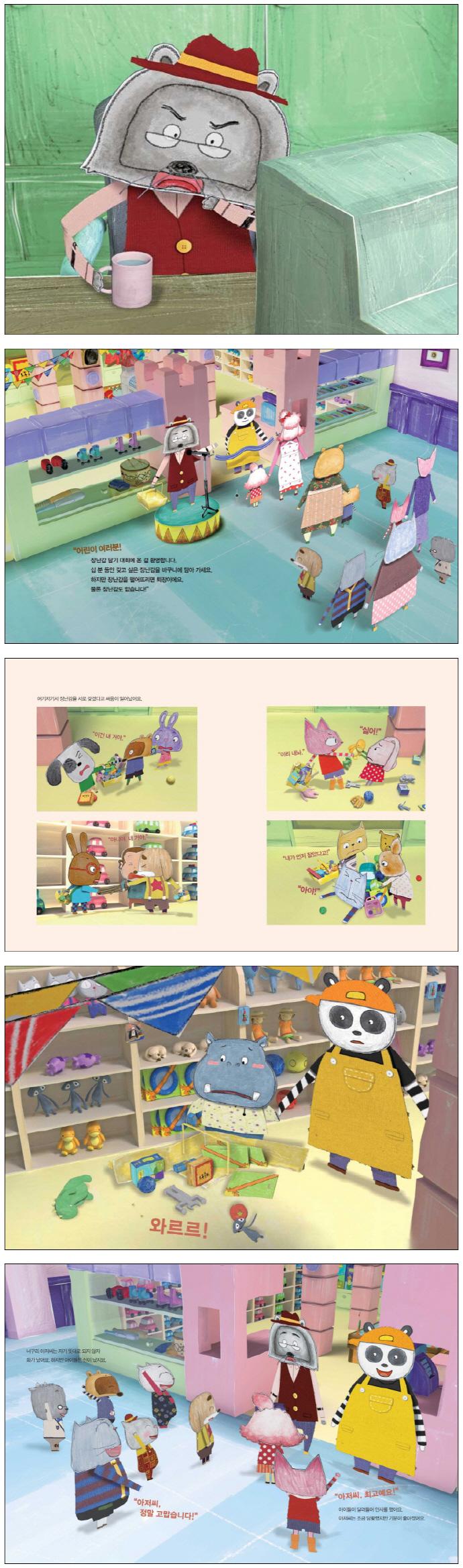 구름빵: 욕심 바구니(구름빵 애니메이션 그림책 9)(양장본 HardCover) 도서 상세이미지