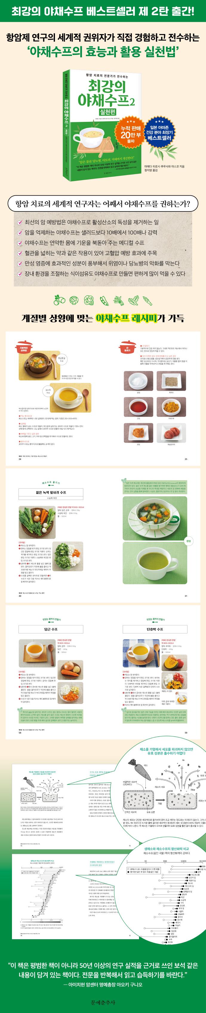 최강의 야채수프. 2: 실천편 도서 상세이미지