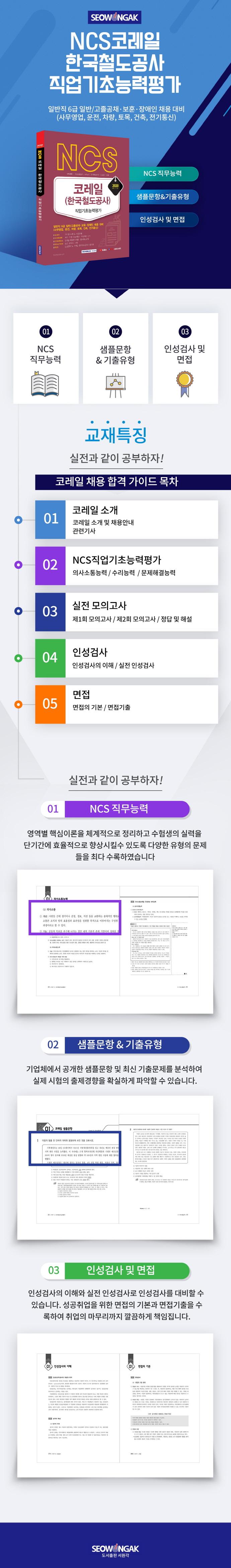 코레일 한국철도공사 직업기초능력평가(2020 하반기)(NCS) 도서 상세이미지