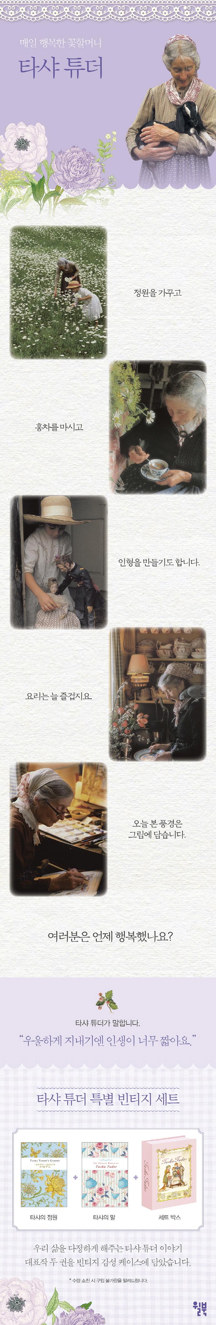 타샤 튜더 세트(2019)(양장본 HardCover)(전2권) 도서 상세이미지