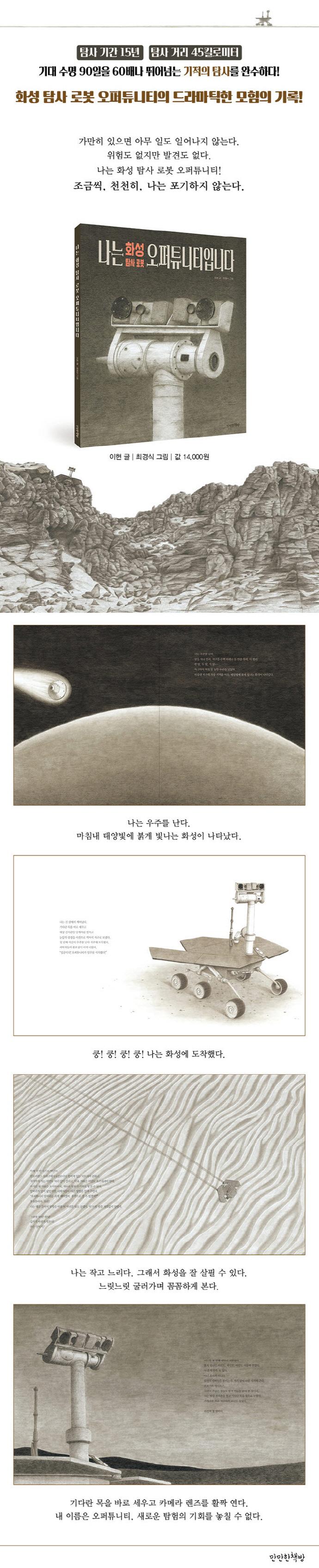 나는 화성 탐사 로봇 오퍼튜니티입니다(양장본 HardCover) 도서 상세이미지