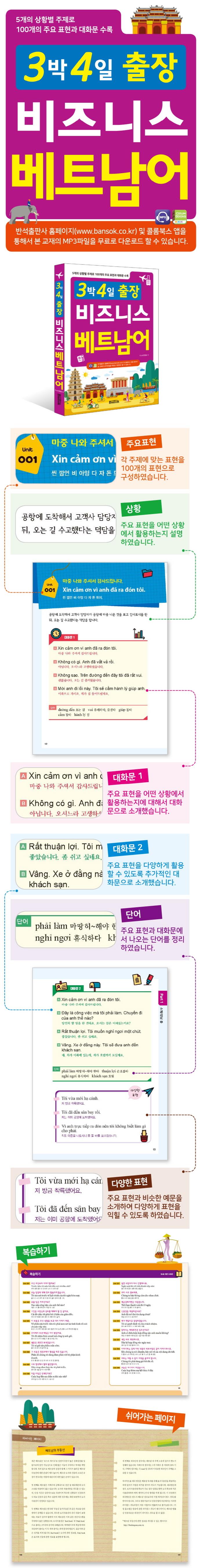 3박 4일 출장 비즈니스 베트남어 도서 상세이미지