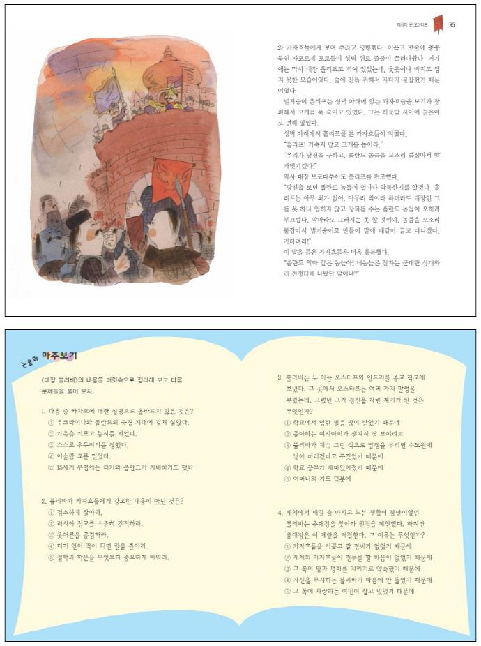대장 불리바(논술대비 초등학생을 위한 세계명작 112) 도서 상세이미지
