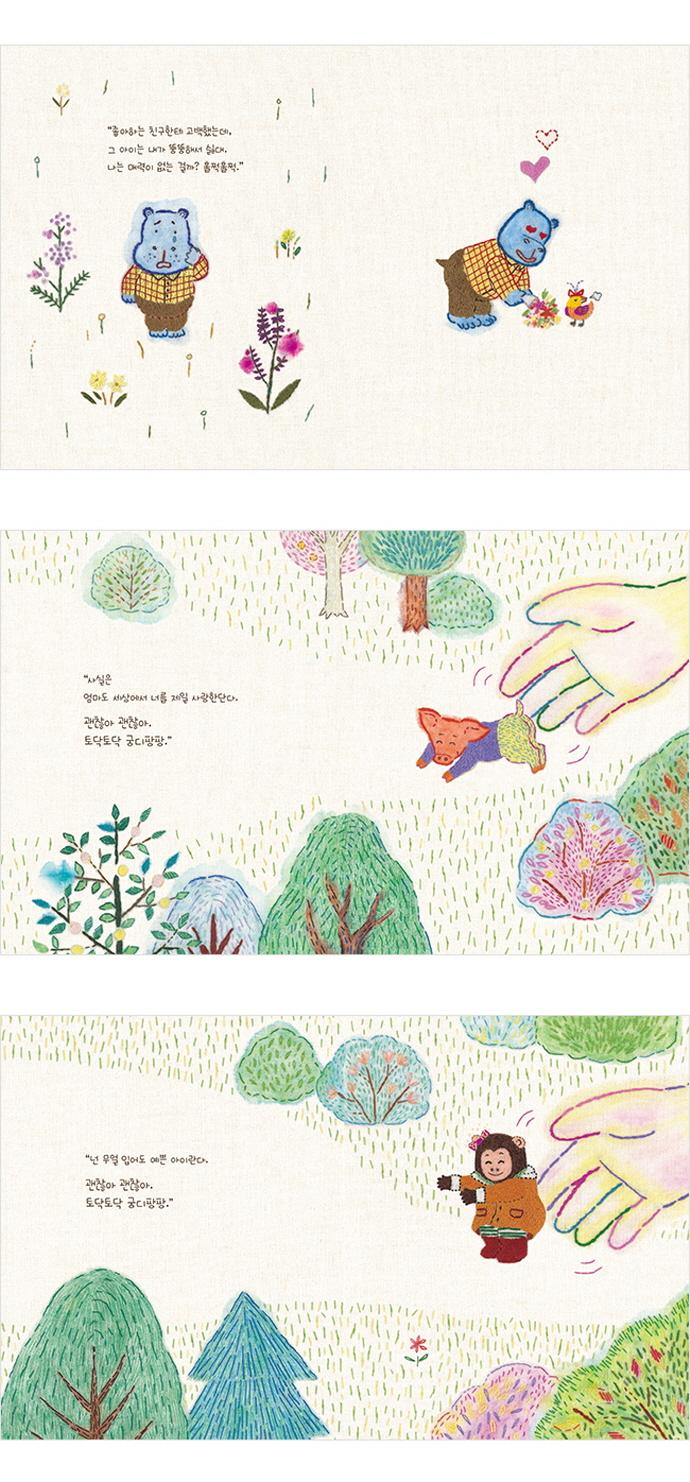 궁디팡팡(보드북)(둥둥아기그림책 19) 도서 상세이미지