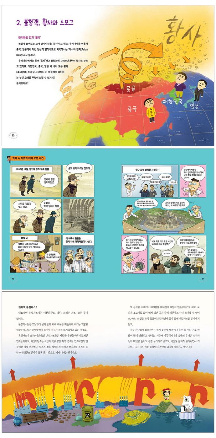 어린이를 위한 미세 먼지 보고서(풀과바람 환경생각 8) 도서 상세이미지