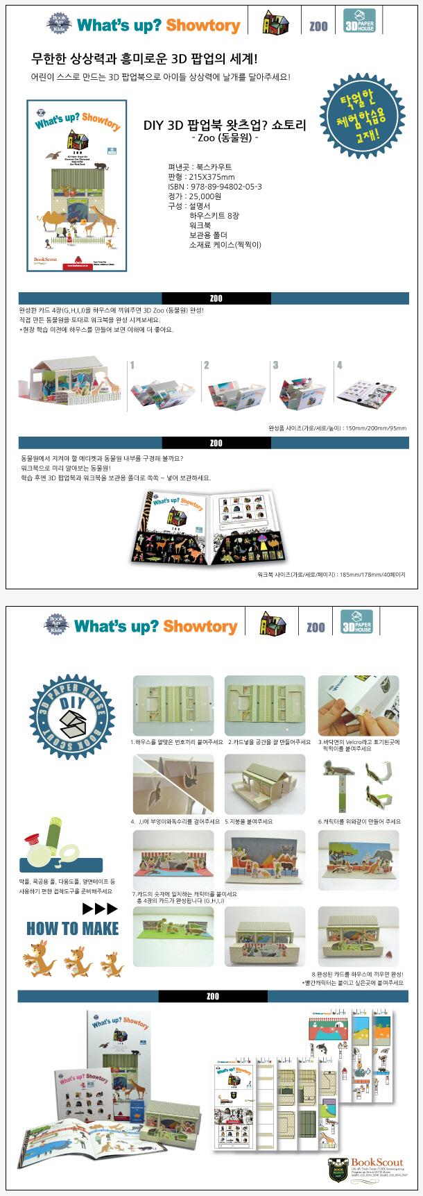 WHATS UP SHOWTORY: ZOO(왓츠업 쇼토리: 동물원)(3D팝업북)(팝업북) 도서 상세이미지