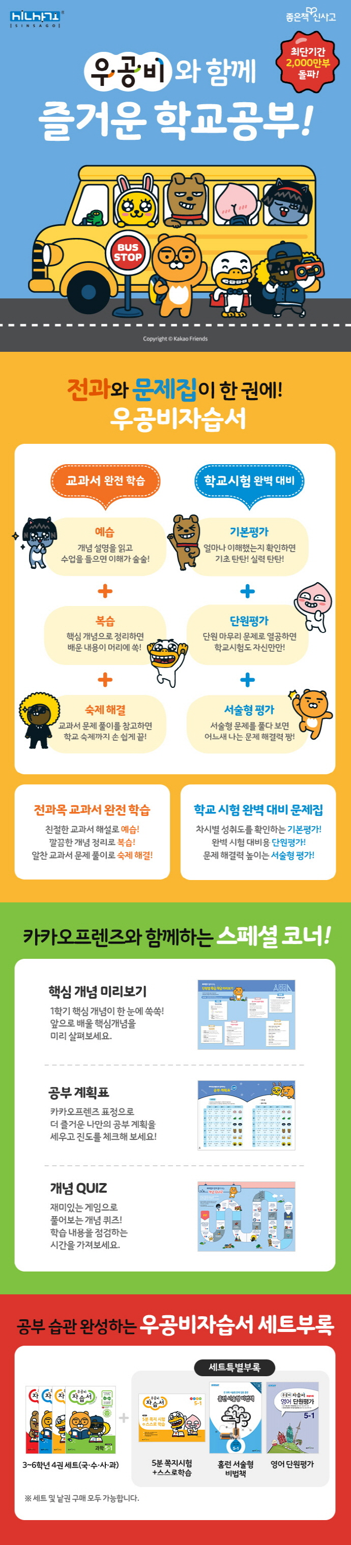 초등 국어 4-1 자습서(2018)(우공비) 도서 상세이미지