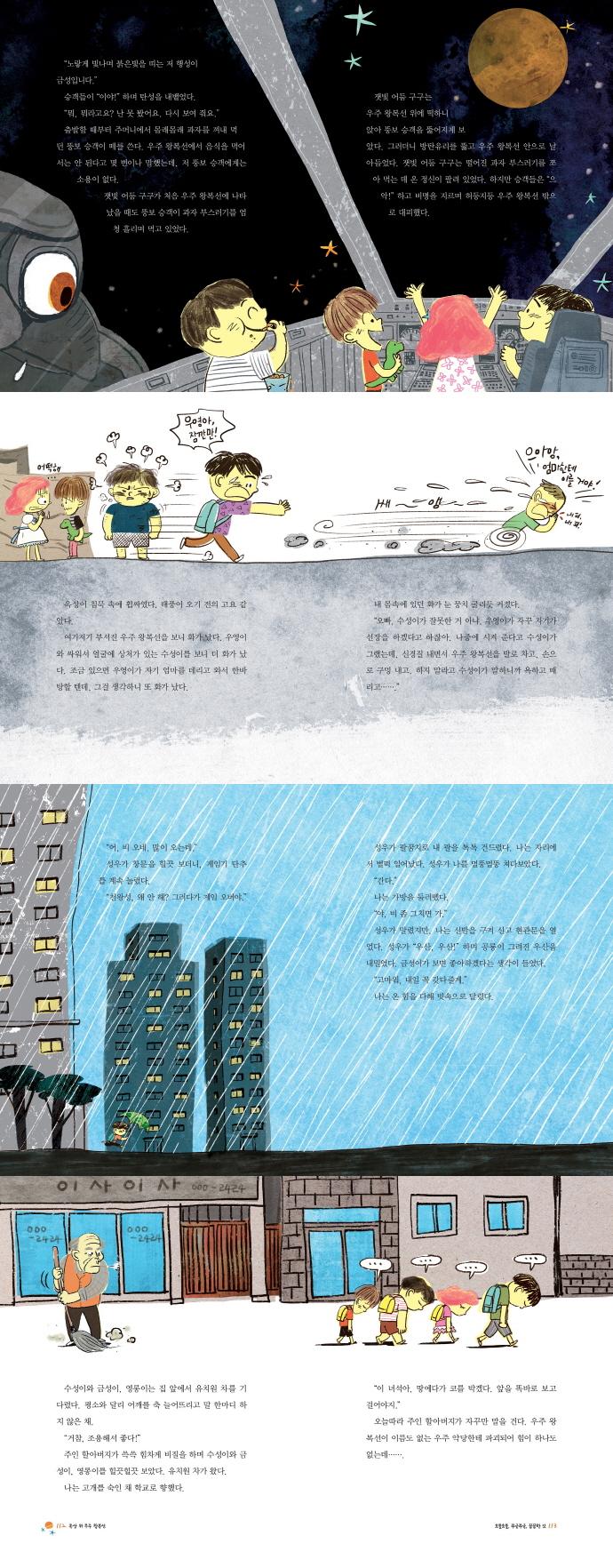 옥상 위 우주왕복선(아이스토리빌 33) 도서 상세이미지