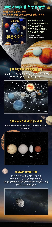 나의 첫 번째 행성 이야기 도서 상세이미지