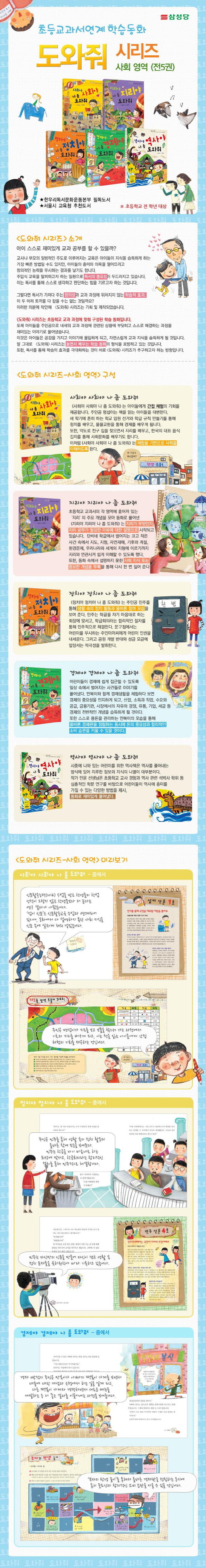 도와줘 시리즈: 사회영역 세트(전5권) 도서 상세이미지