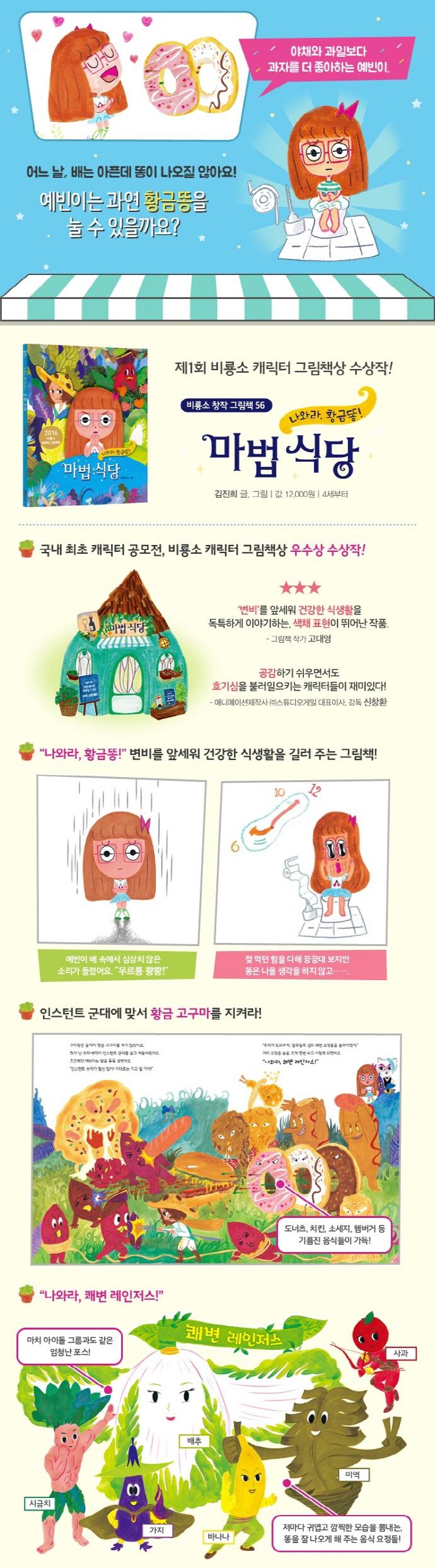 마법 식당(비룡소 창작 그림책 56)(양장본 HardCover) 도서 상세이미지