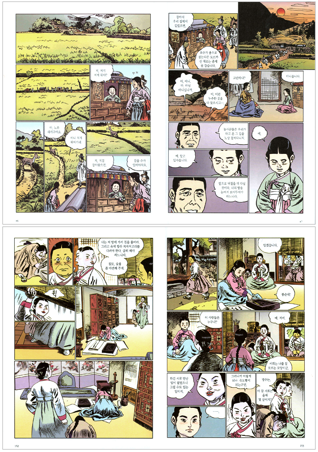 만화 토지 5(박경리 원작) 도서 상세이미지