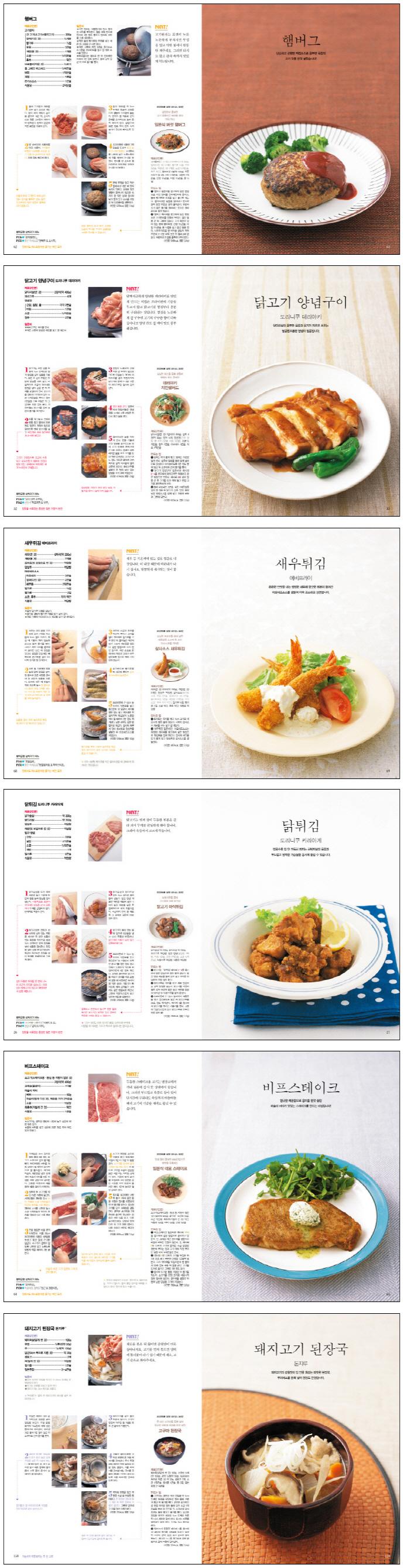 일본가정식 기본 200(초보자도 쉽게 따라할 수 있는) 도서 상세이미지