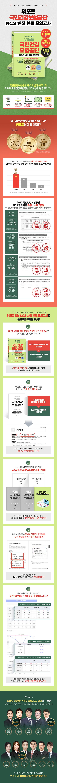 국민건강보험공단 NCS 실전 봉투 모의고사(2020 하반기)(위포트) 도서 상세이미지