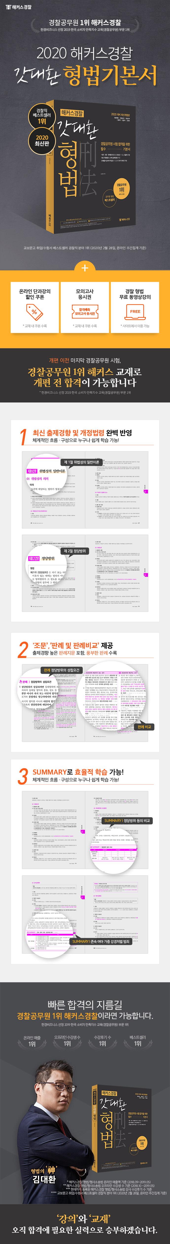 갓대환 형법(2020)(해커스경찰) 도서 상세이미지