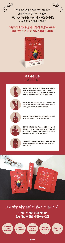 티어링의 여왕(티어링 3부작 1) 도서 상세이미지