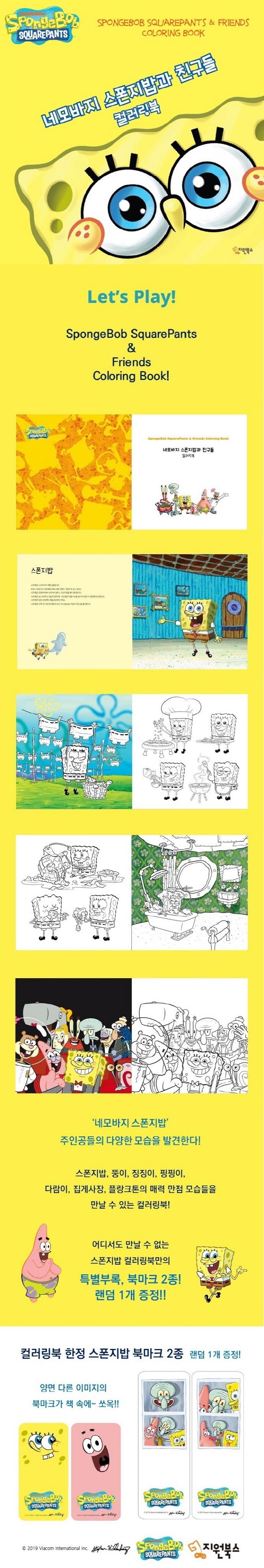 네모바지 스폰지밥과 친구들(컬러링북) 도서 상세이미지