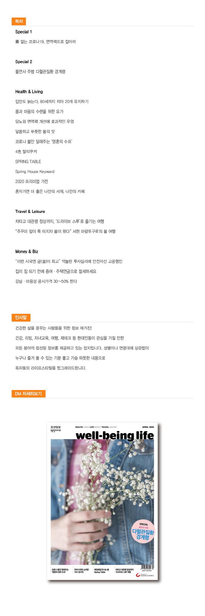 웰빙라이프(2019년 4월호) 도서 상세이미지
