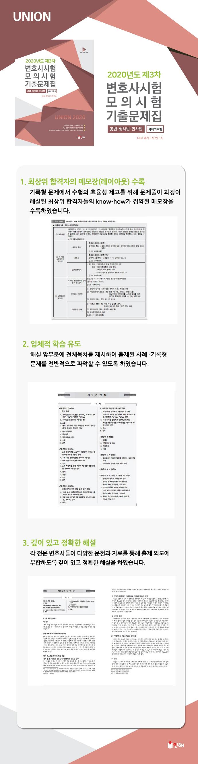 제3차 변호사시험 모의시험 기출문제집(사례기록형)(2020)(Union) 도서 상세이미지