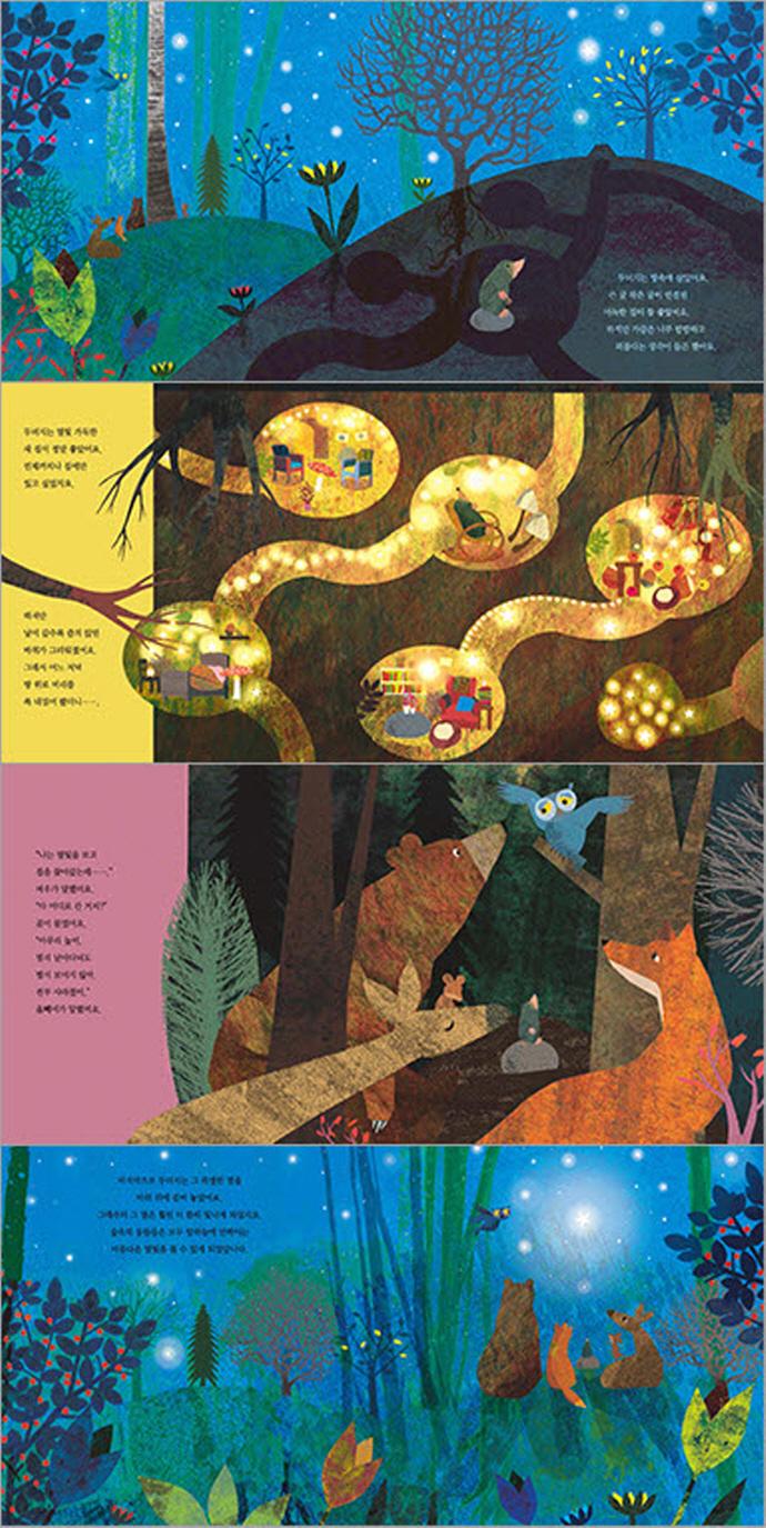 별을 사랑한 두더지(봄봄 아름다운 그림책 75)(양장본 HardCover) 도서 상세이미지
