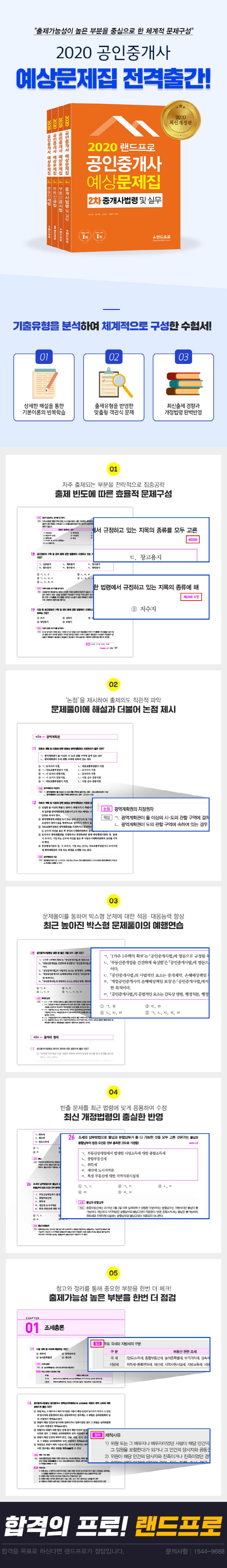 공인중개사 2차 예상문제집 세트(2020)(랜드프로)(전4권) 도서 상세이미지