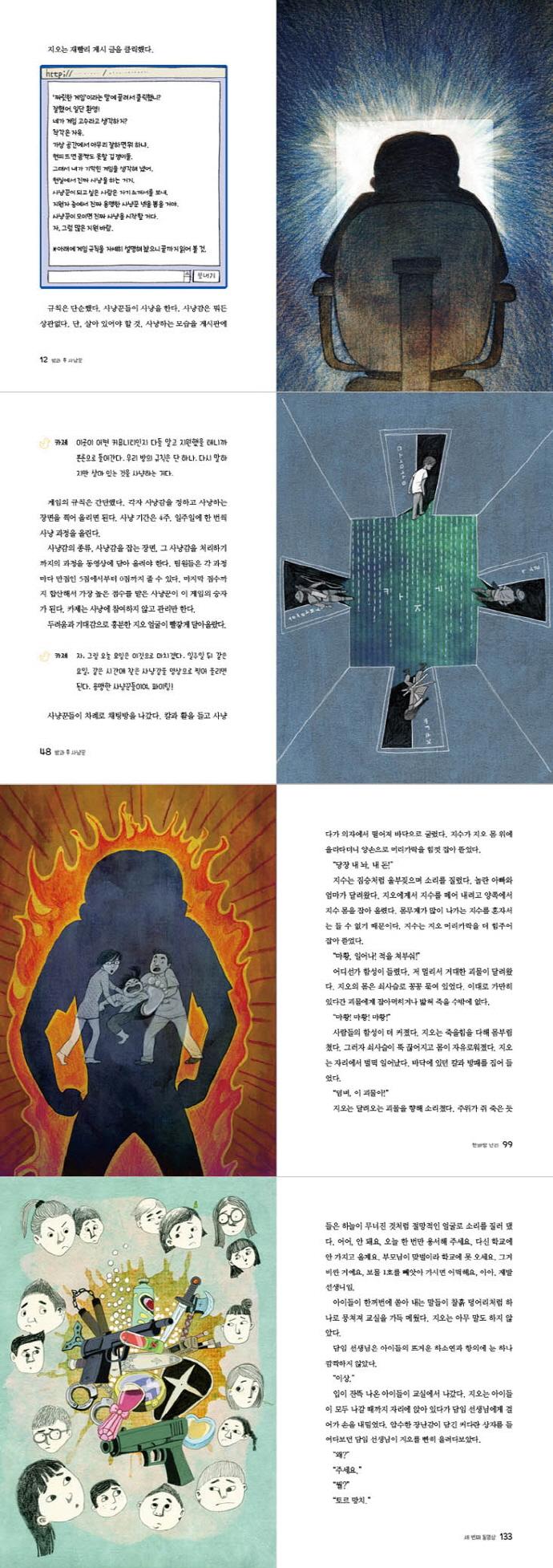 방과 후 사냥꾼(살림 5,6학년 창작 동화 21) 도서 상세이미지