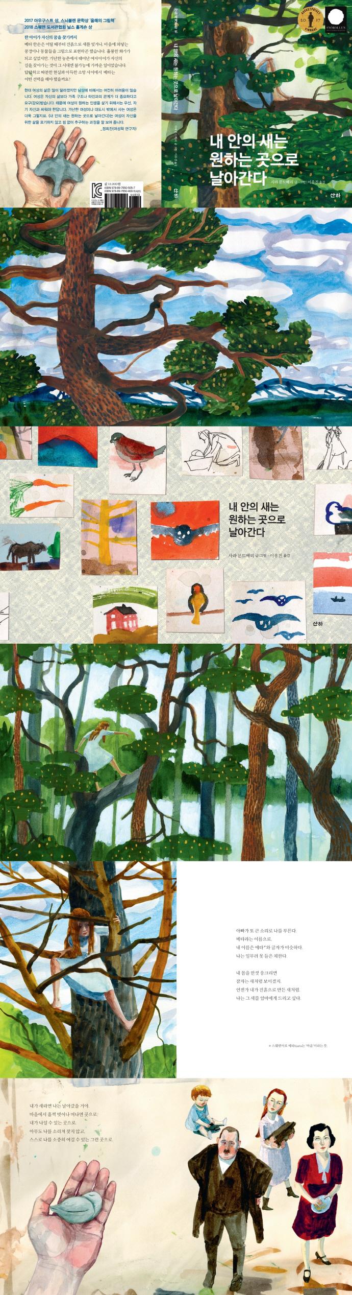 내 안의 새는 원하는 곳으로 날아간다(산하세계문학 15)(양장본 HardCover) 도서 상세이미지