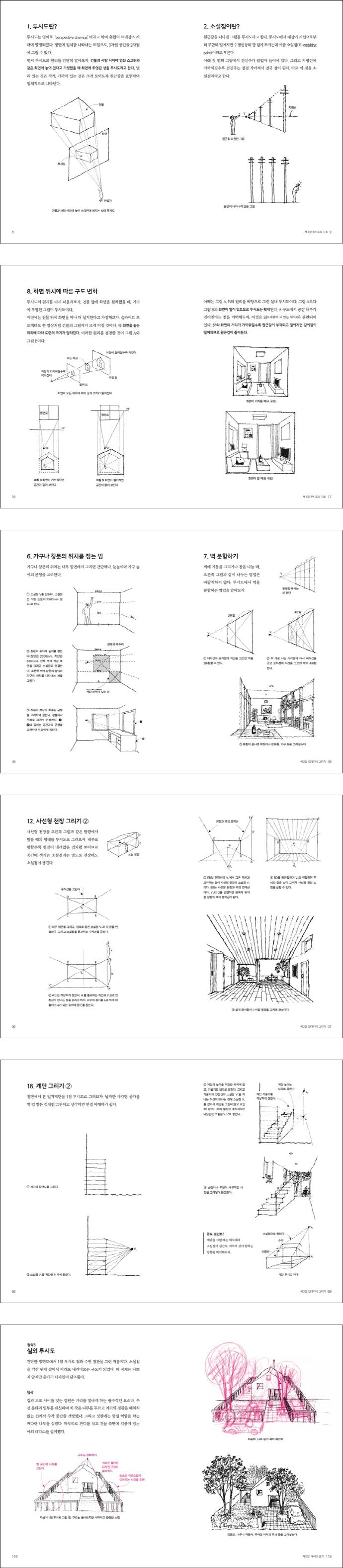 입체 스케치기법(원근법이 쉬워지는) 도서 상세이미지