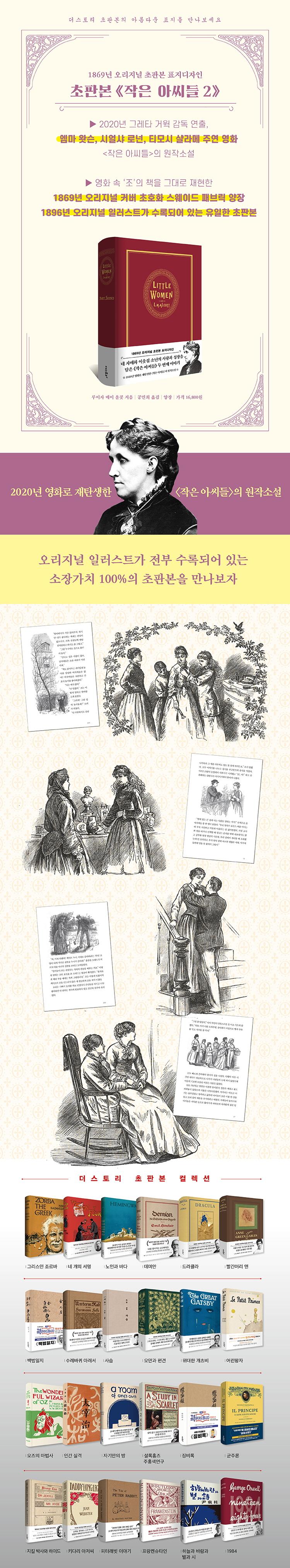 작은 아씨들. 2(벨벳 에디션)(초판본)(1869년 오리지널 초판본 표지디자인)(양장본 HardCover) 도서 상세이미지