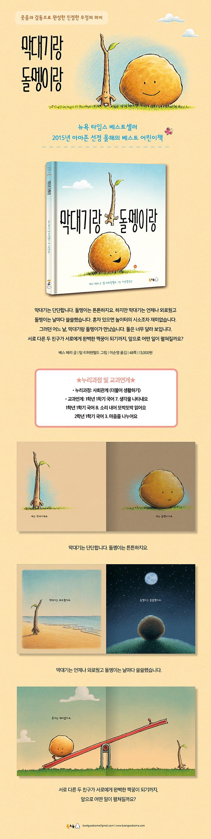 막대기랑 돌멩이랑(북극곰 무지개 그림책 60)(양장본 HardCover) 도서 상세이미지