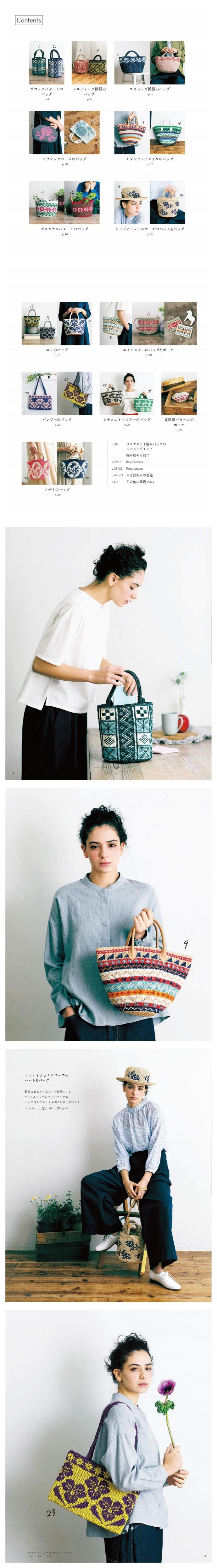 メリヤスこま編みのあみこみバッグ エコアンダリヤのかぎ針 도서 상세이미지