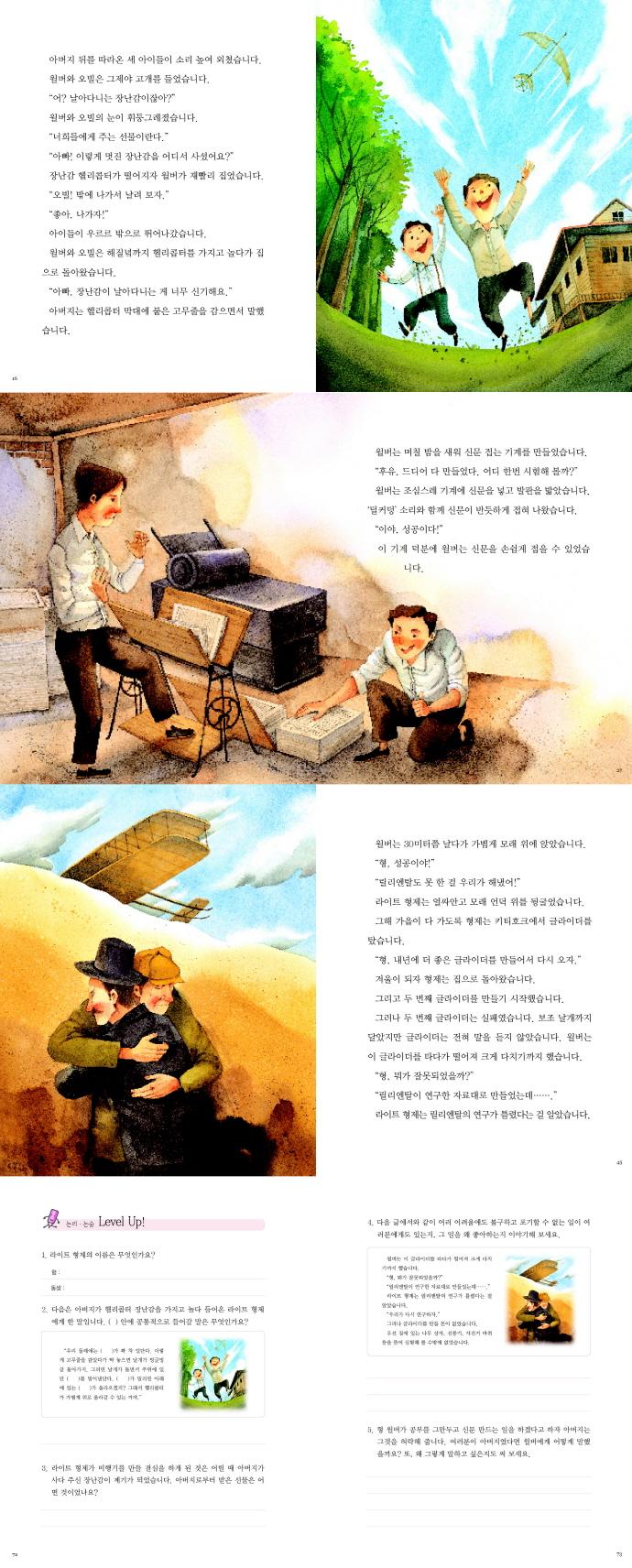 라이트 형제: 최초로 동력 비행기를 만들어 낸 형제(2판)(저학년 교과서 위인전 10) 도서 상세이미지
