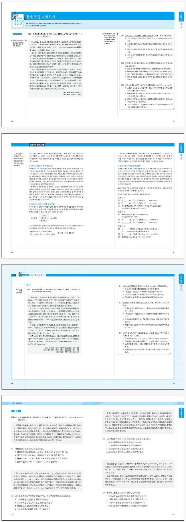 일본어능력시험 N2(독해)(시나공 JLPT) 도서 상세이미지
