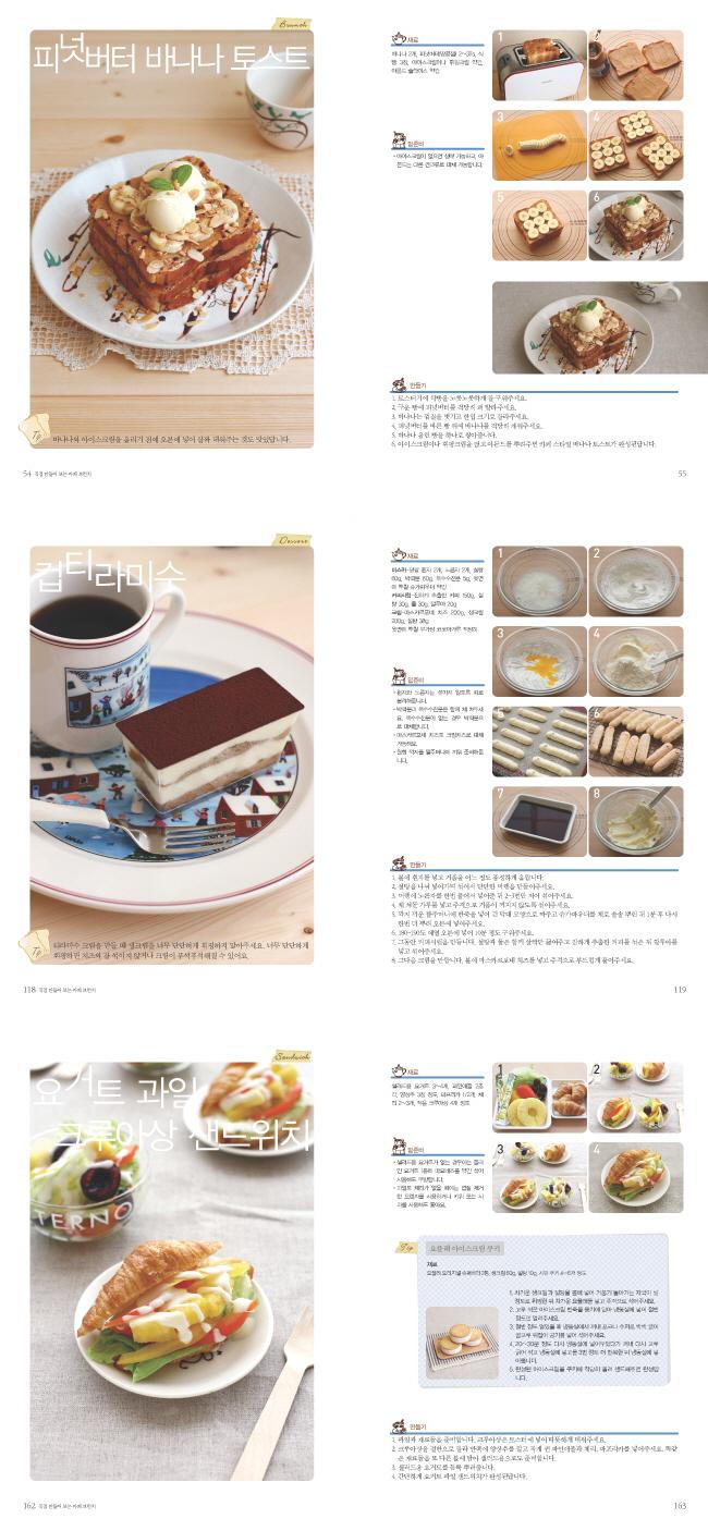 카페 브런치(슬픈하품 이지혜의)(직접 만들어 보는) 도서 상세이미지