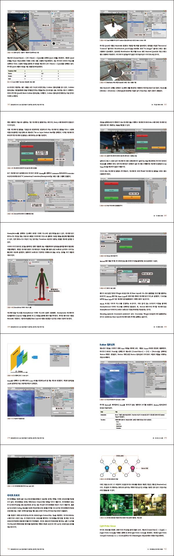 절대강좌! 유니티(2018)(위키북스 게임 개발 시리즈 22) 도서 상세이미지