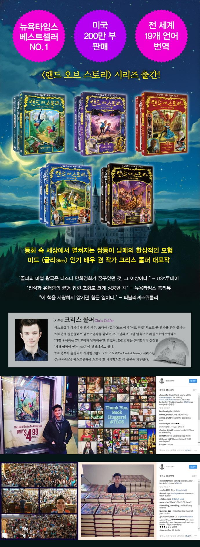 랜드 오브 스토리. 4: 왕국 너머로(상) 도서 상세이미지