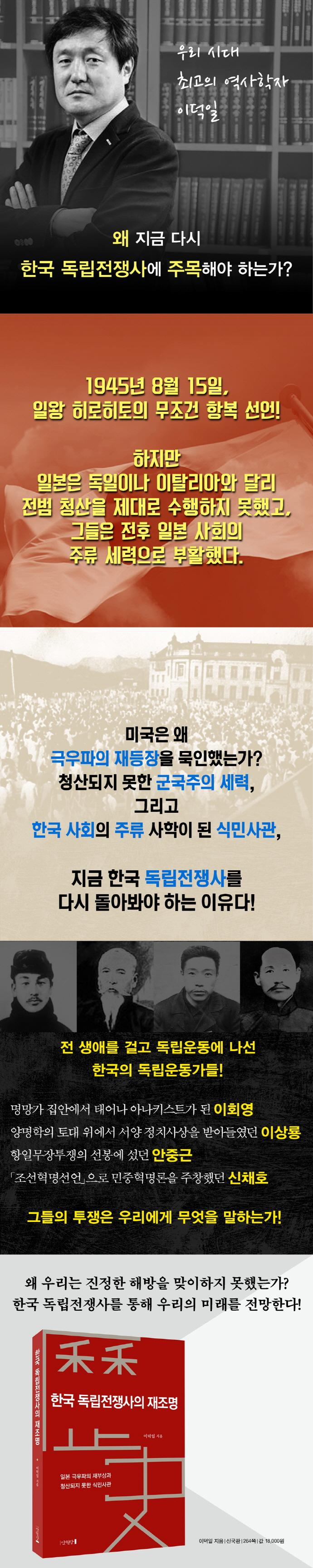 한국 독립전쟁사의 재조명 도서 상세이미지