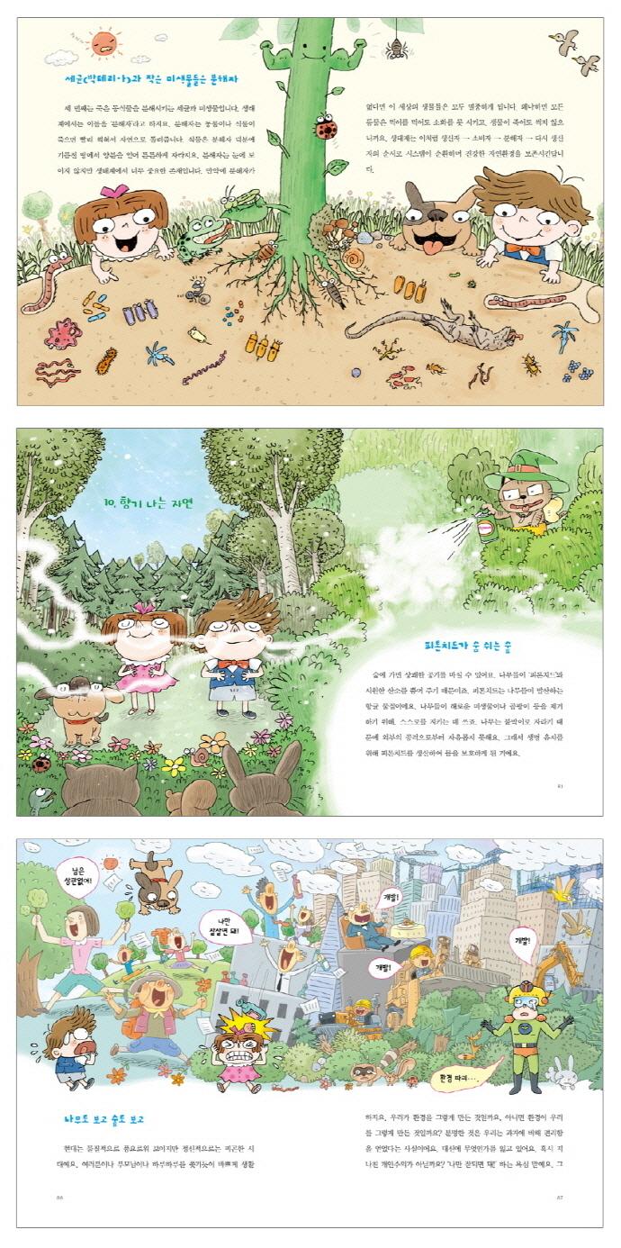 생태계를 지키는 아이들을 위한 안내서(풀과바람 환경생각 1) 도서 상세이미지