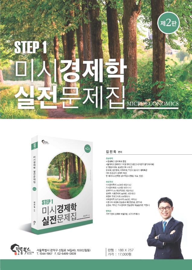 미시경제학 실전문제집. 1(2판) 도서 상세이미지