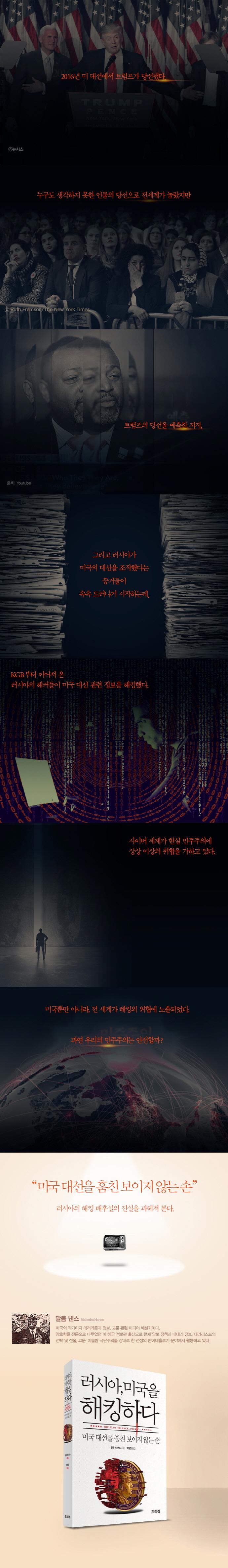 러시아, 미국을 해킹하다 도서 상세이미지