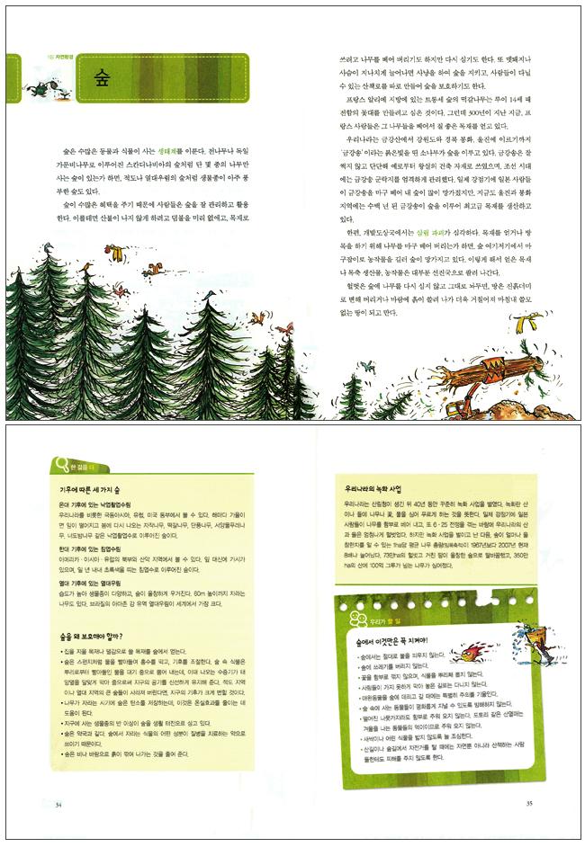 환경지식사전(지구를 살리는)(더불어 사는 지구 12)(양장본 HardCover) 도서 상세이미지