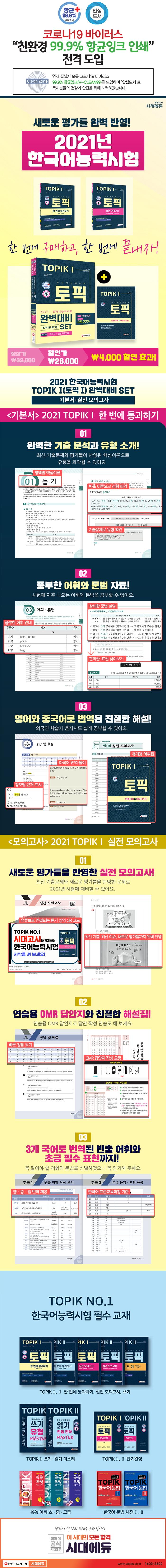 한국어능력시험 TOPIK(토픽) 완벽대비 SET 기본서+실전 모의고사(2021)(개정판 5판)(전2권) 도서 상세이미지