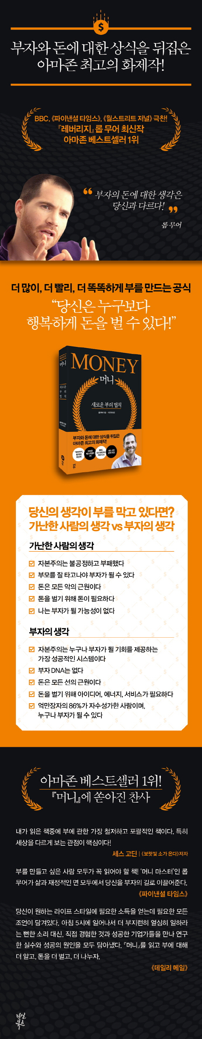 머니(Money)(교보문고 단독 리커버) 도서 상세이미지