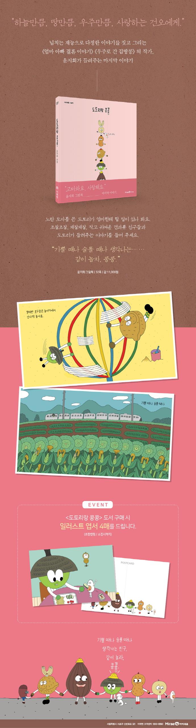 도토리랑 콩콩(아이세움 그림책)(양장본 HardCover) 도서 상세이미지