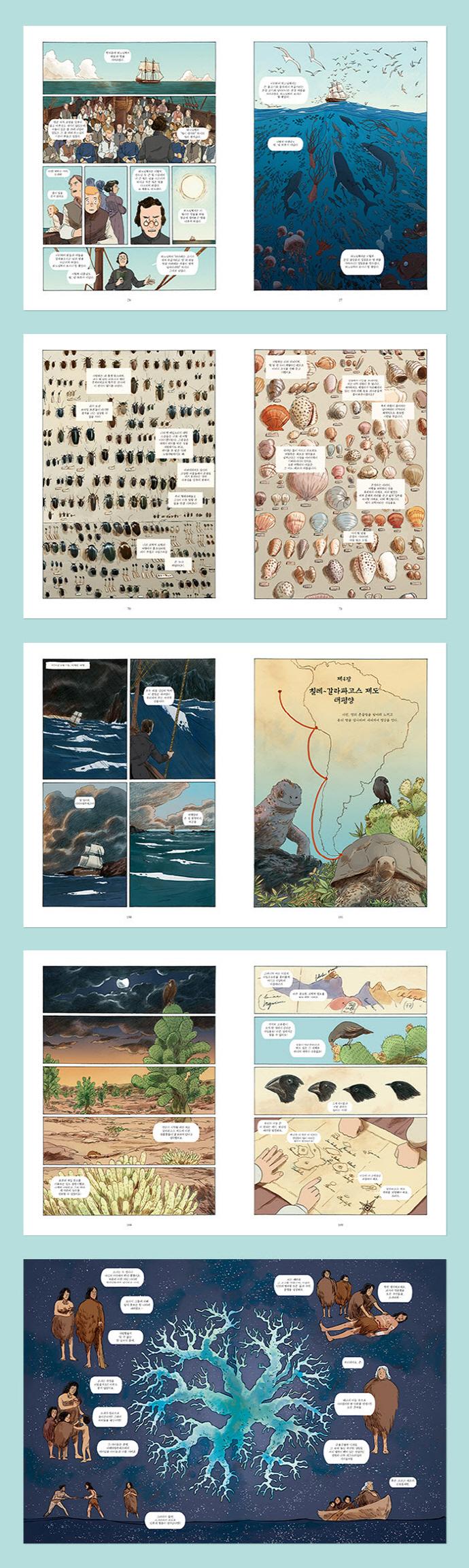 다윈의 기원 비글호 여행(양장본 HardCover) 도서 상세이미지