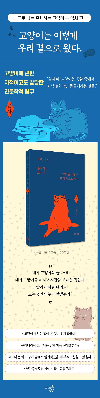 고로 나는 존재하는 고양이: 역사 도서 상세이미지