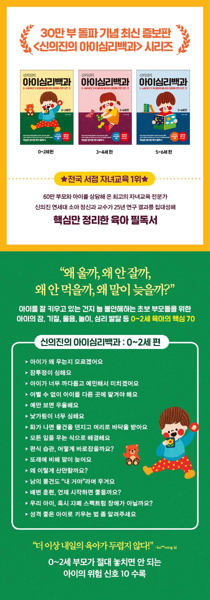 신의진의 아이심리백과 0~2세 편(30만 부 기념 최신 증보판) 도서 상세이미지